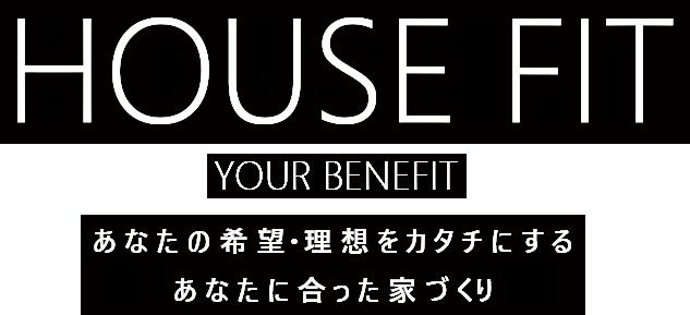 千葉の新築一戸建て・規格住宅・注文住宅ならハウスフィット