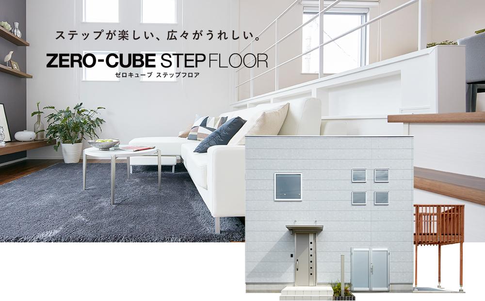ZERO-CUBE STEP FLOOR