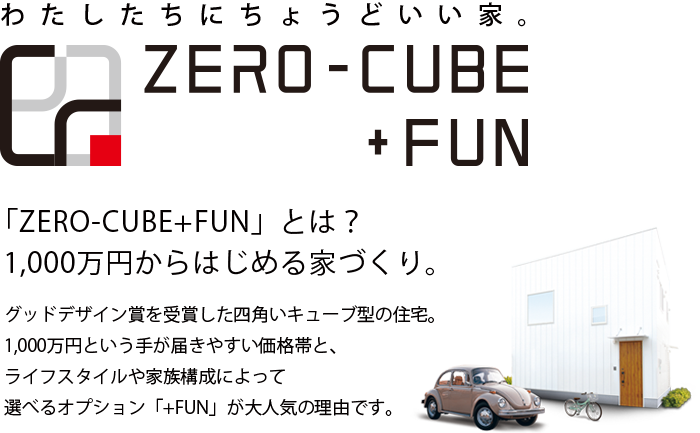 「ZERO-CUBE+FUN」とは?