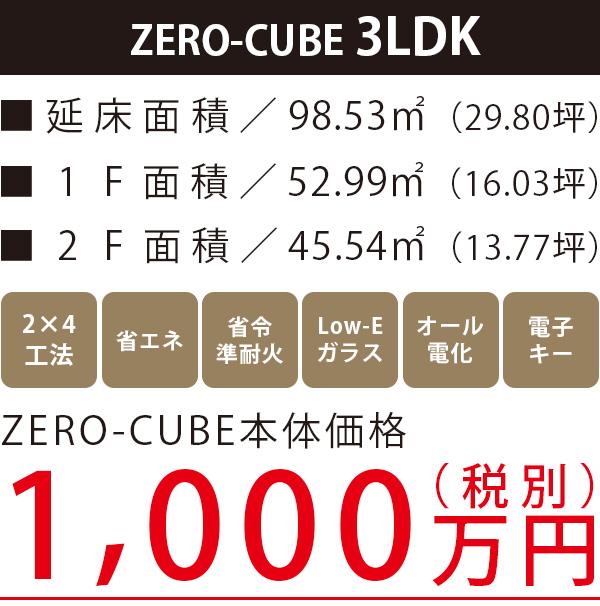 ZERO-CUBE  3LDK