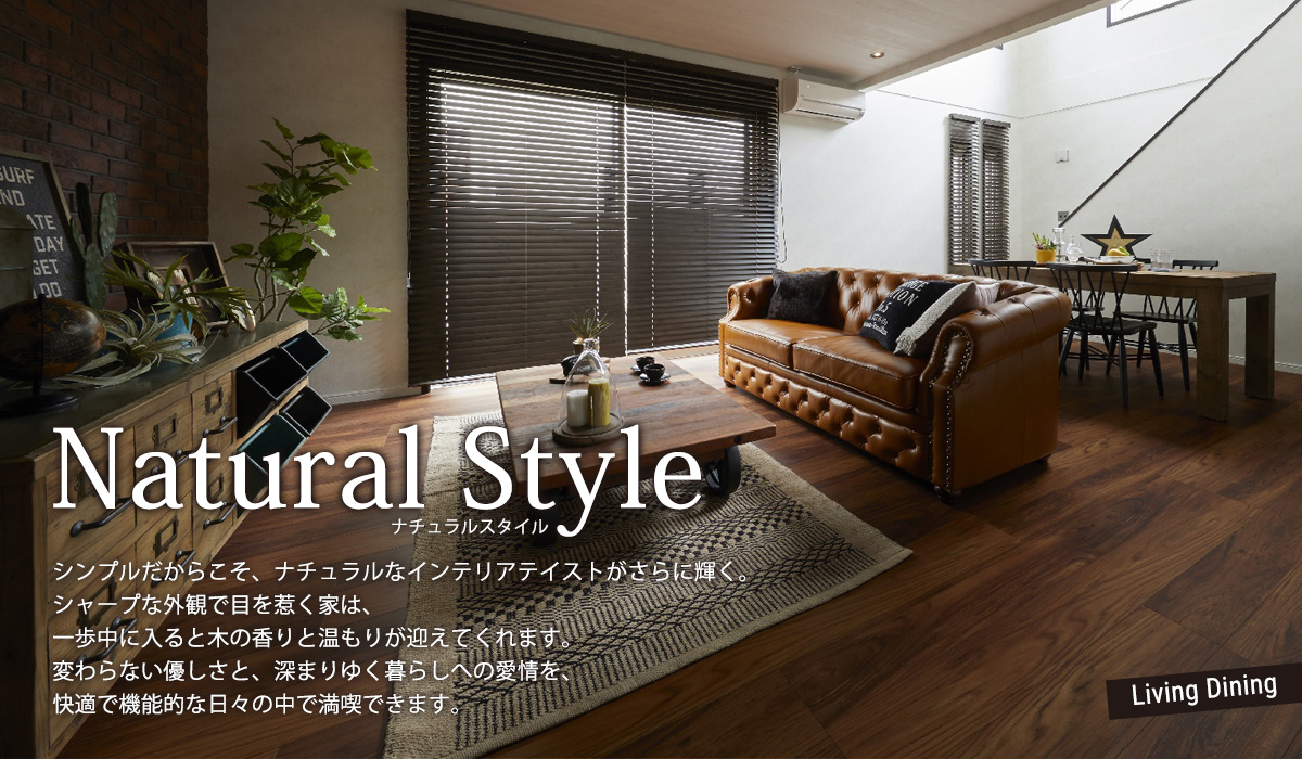 Natural Style(Living Dining)